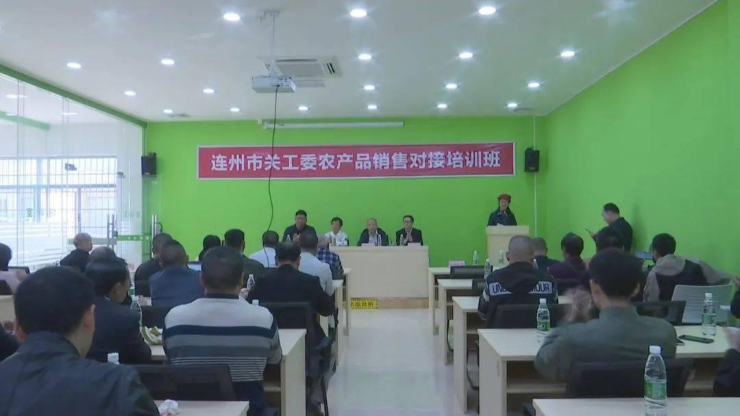 连州市关工委开展农产物销售对接培训'八方体育app'