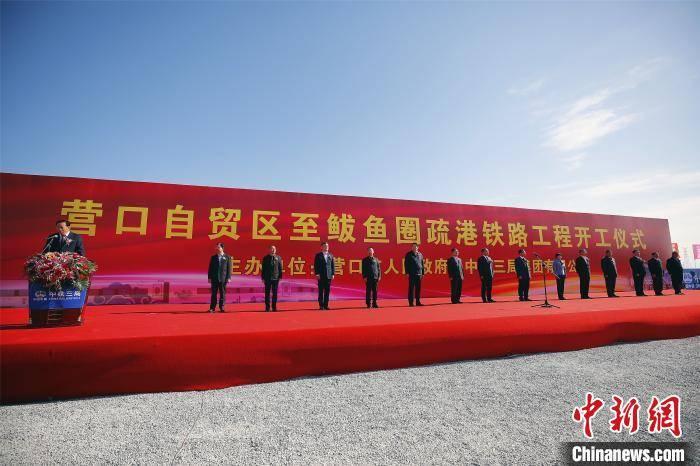 辽宁营口构建海铁联运枢纽体系 港口与自贸区无缝对接