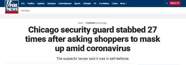 太可怕!要求购物者戴口罩却引其不满,芝加哥保安被连刺27刀
