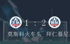 欧冠A组第2轮,拜仁慕尼黑2-1克服莫斯科火车头