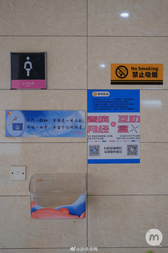 """""""我是女生,我来月经"""":各地多所高校卫生巾互助盒行动"""
