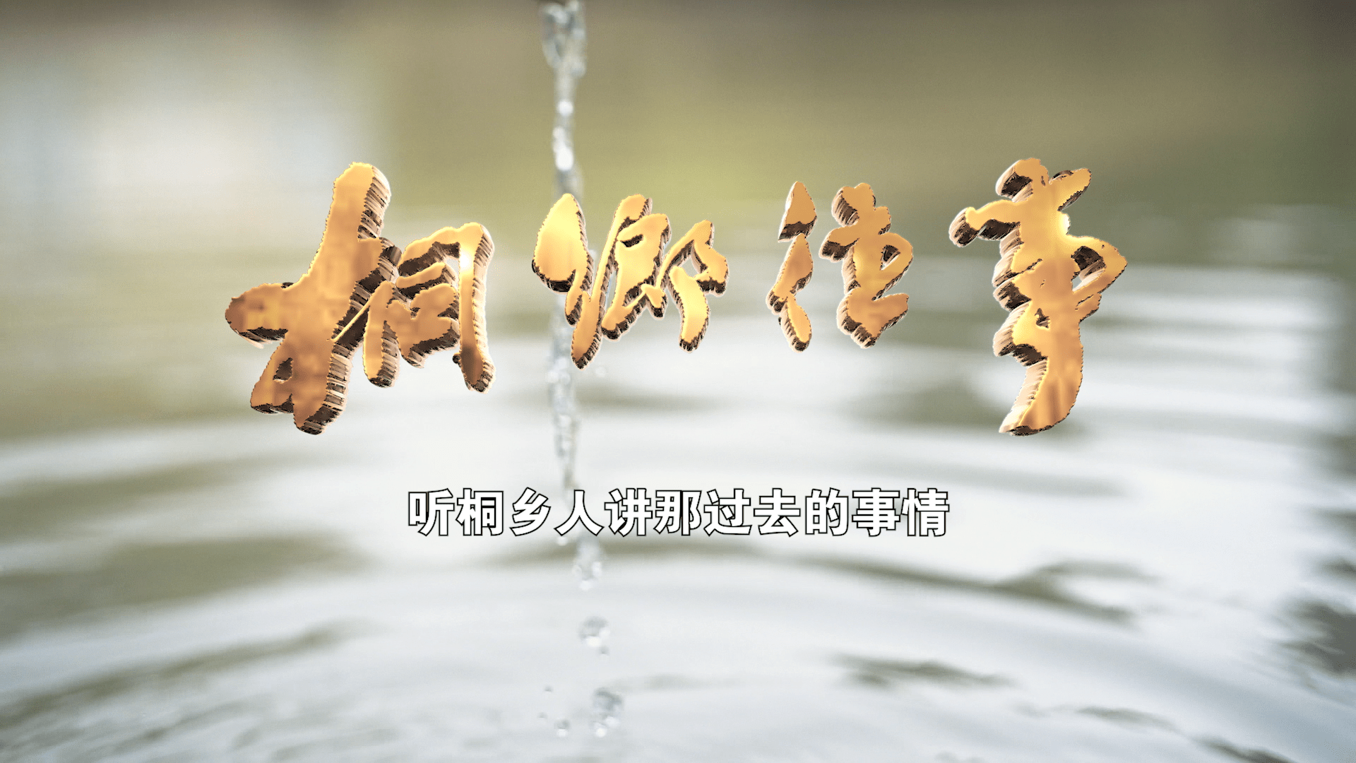 口述体纪录片《江南往事》:大规模记录平凡人物的人生