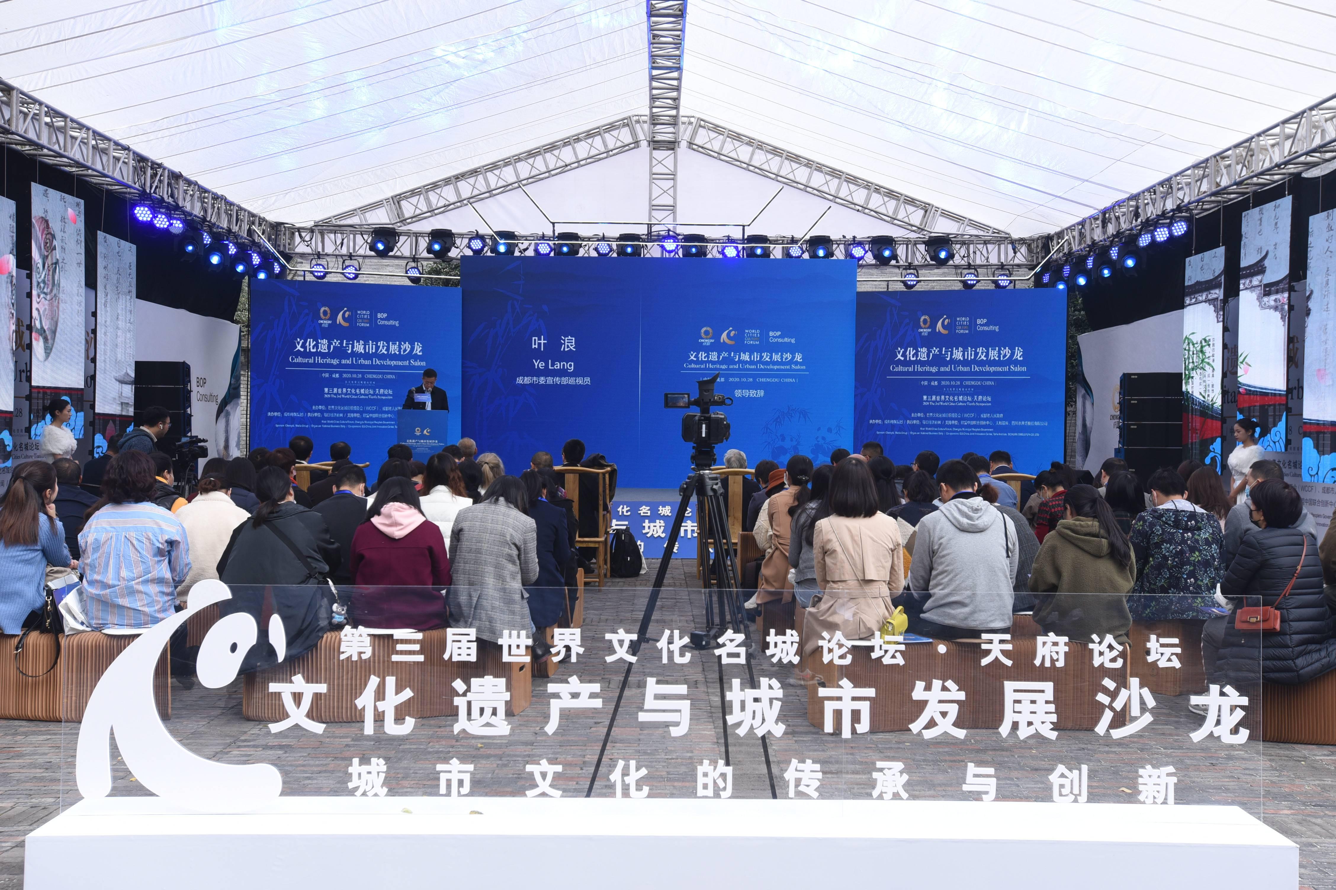 第三届世界文化名城论坛·天府论坛启幕