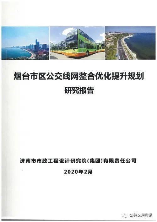 公交专用道达210公里形成网络,《烟台市区公交线网整合优化提升规划》审议通过
