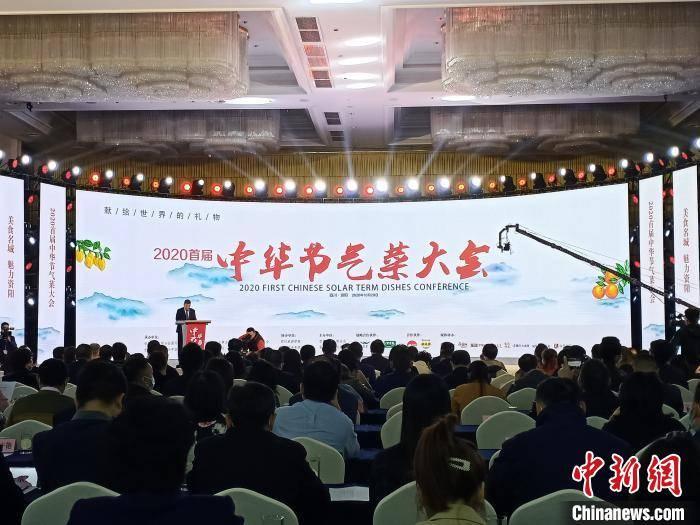 2020首届中华节气菜大会在资阳召开 论道节气菜发展