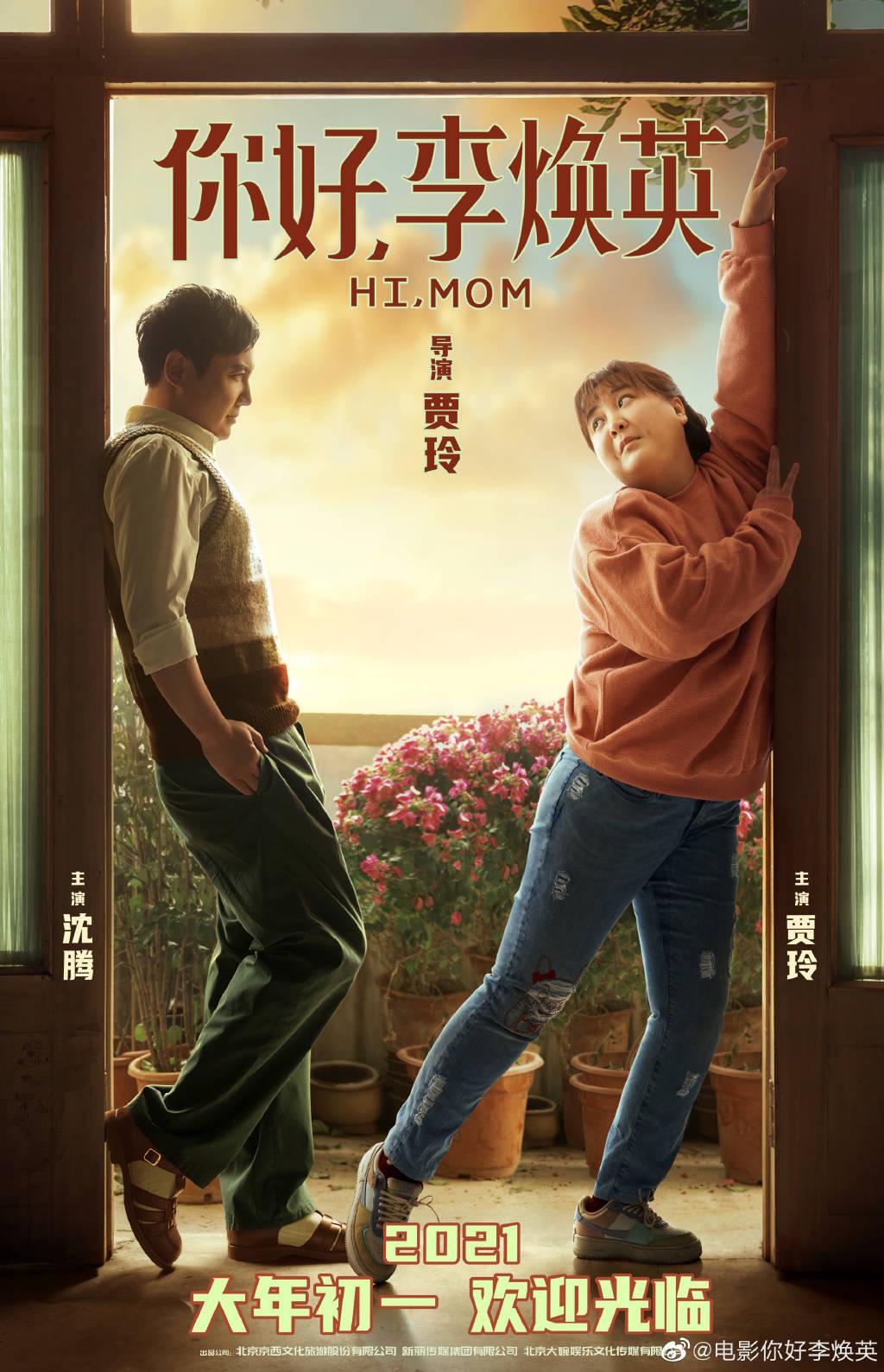 春节档电影又添一员,贾玲沈腾主演《你好,李焕英》定档年初一