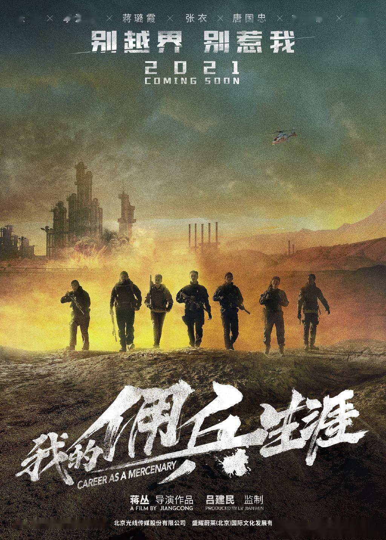 张晋、李治廷等主演电影《我的佣兵生涯》,2021年上映