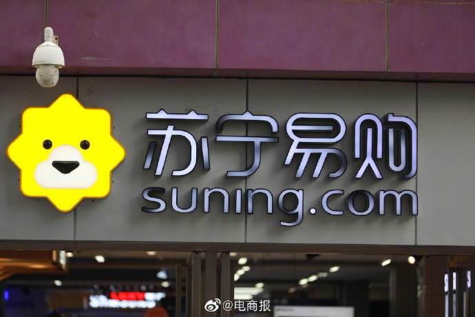苏宁易购三季度财报:三季度实现归母净利润7.14亿元