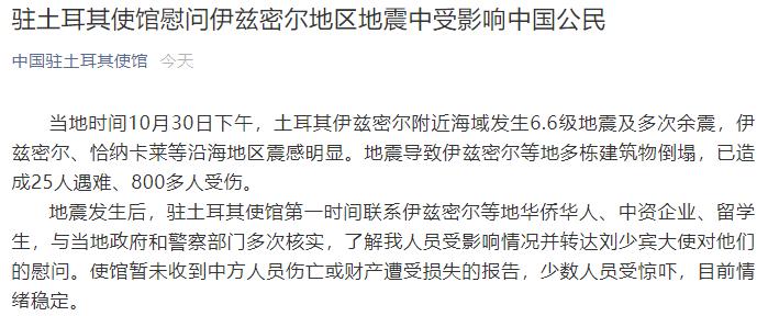 中国驻土耳其使馆:暂未收到中方人员伤亡或财产遭受损失的报告