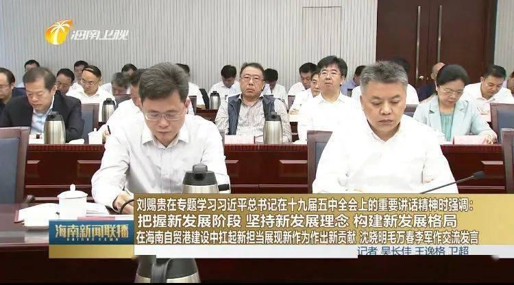 """前一天还在出席会议的""""海南虎""""落马,曾在海外留学工作8年"""