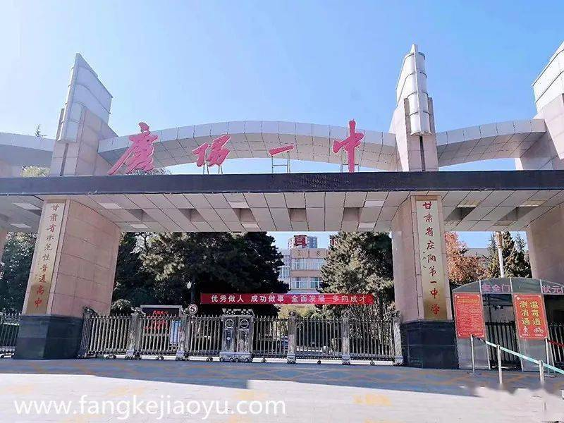 2020庆阳一中高考排_2020年庆阳市多所中学高考喜报!庆阳一中一本率73.