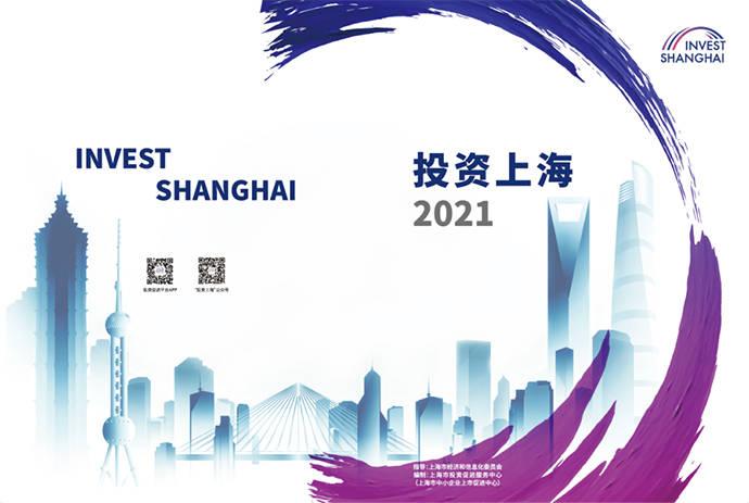 """想在上海投资应该选哪里?""""一图一册""""两份推介资料告诉你"""