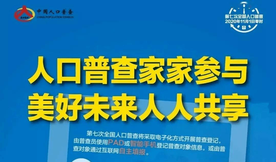 京口区人口2020总人数口_人口普查