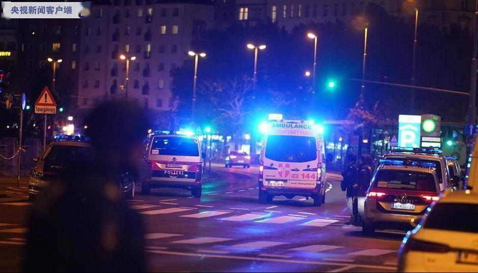 维也纳枪击事件致二十余人死伤,1名中国公民受轻伤,弹药来自斯洛伐克!英国上调恐袭威胁级别