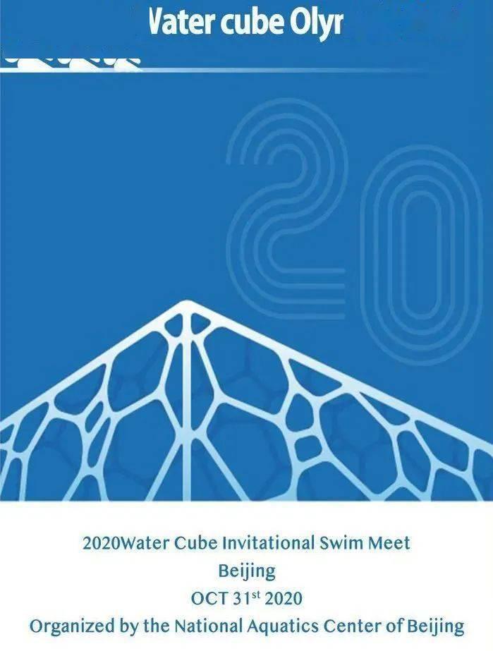 2020水立方青少年国际游泳邀请赛完美落幕_比赛