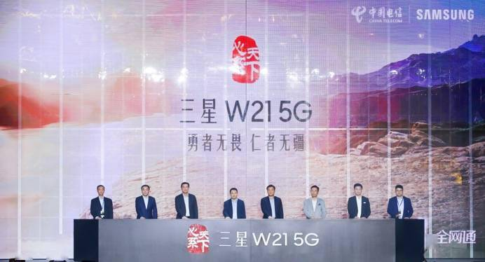 超高端旗舰手机!三星W21 5G正式登场:折叠设计、双卡5G