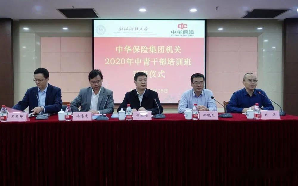中华保险团体机关2020年中青干部培训班乐成举行'官方网站'(图1)