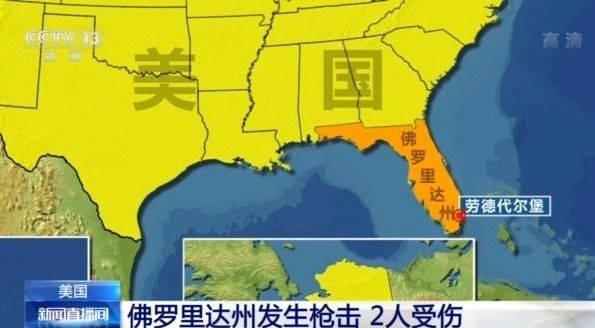 美国佛罗里达州发生枪击 2人受伤