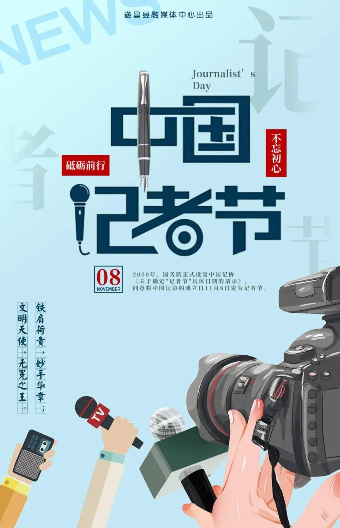 """今天,遂昌县融媒体中心的记者们""""出道""""啦~"""