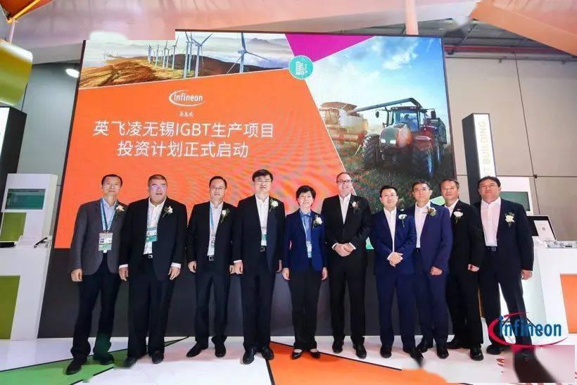 英飞凌宣布扩大无锡工厂IGBT生产线