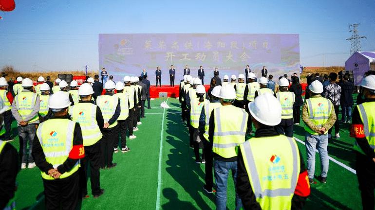 """烟台迈入""""高铁时代""""!莱荣高铁海阳段正式开工建设"""