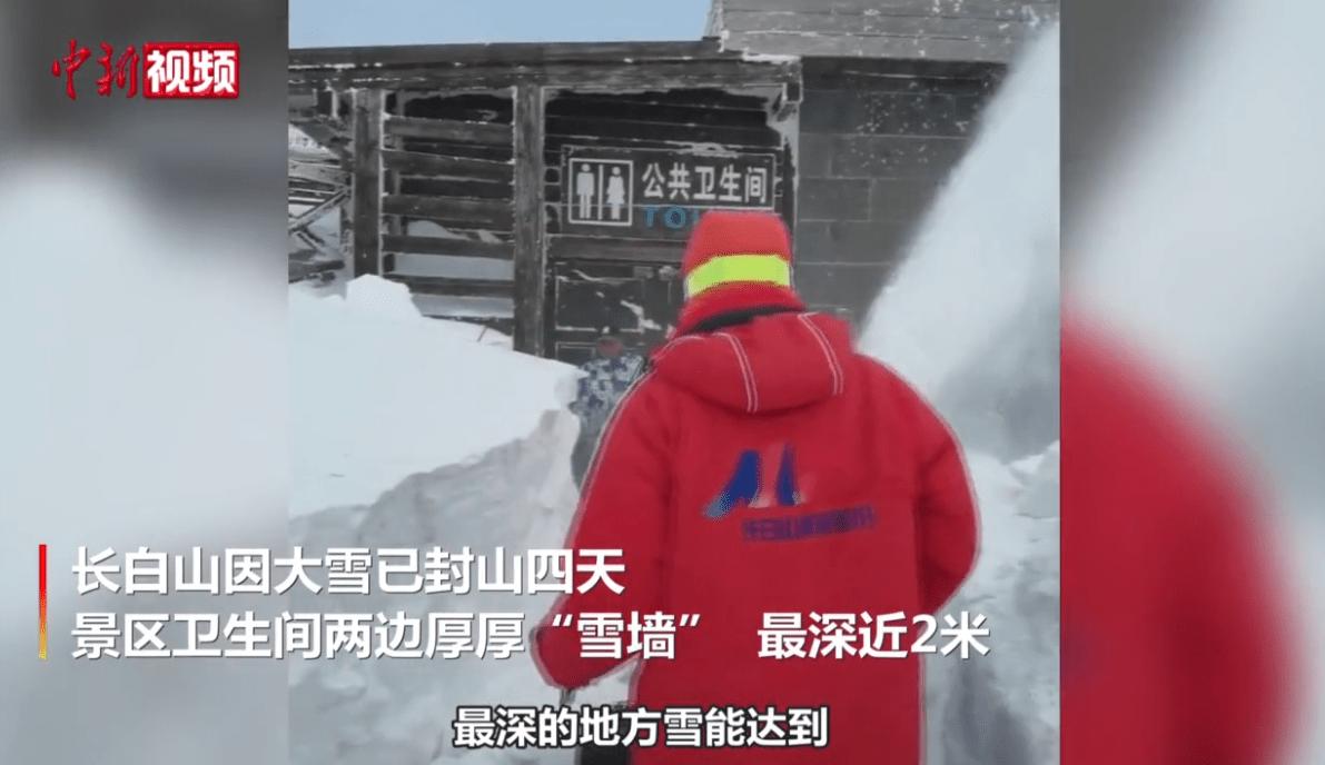 长白山连降大雪 卫生间现2米雪墙 网络热搜 第2张