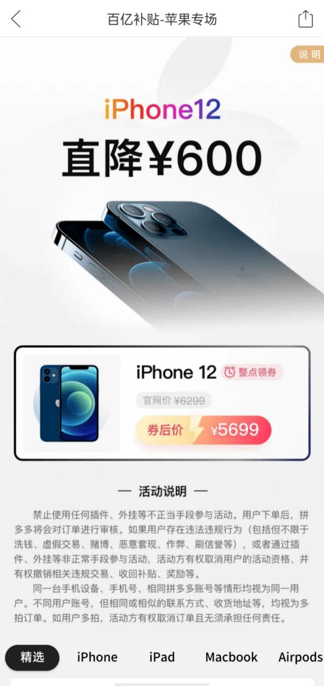 最多降价600元,拼多多对iPhone12下手,网友果断真香,苹果回应……