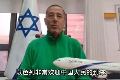 为肯定中国,以色列驻华大使穿上了绿衣服