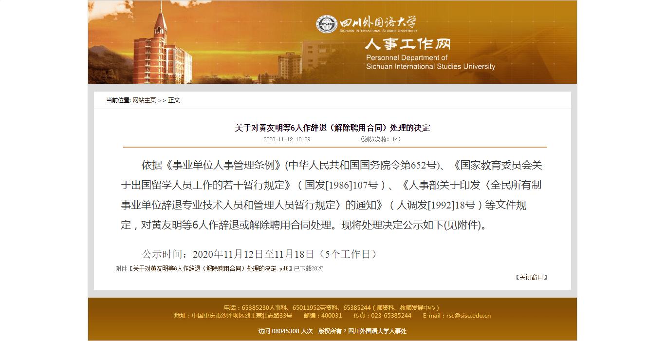 自费赴美等国留学逾期不归,四川外国语大学4员工被公示辞退