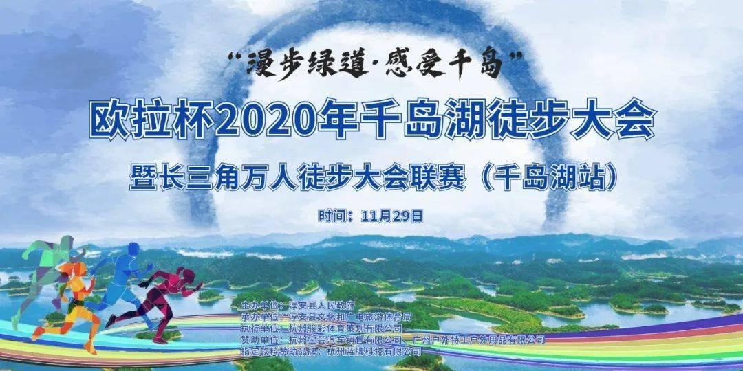 【徒步千岛湖】11月28-29日出发!漫步绿道、感受千岛•2020千岛湖全国徒步大会招募_活动