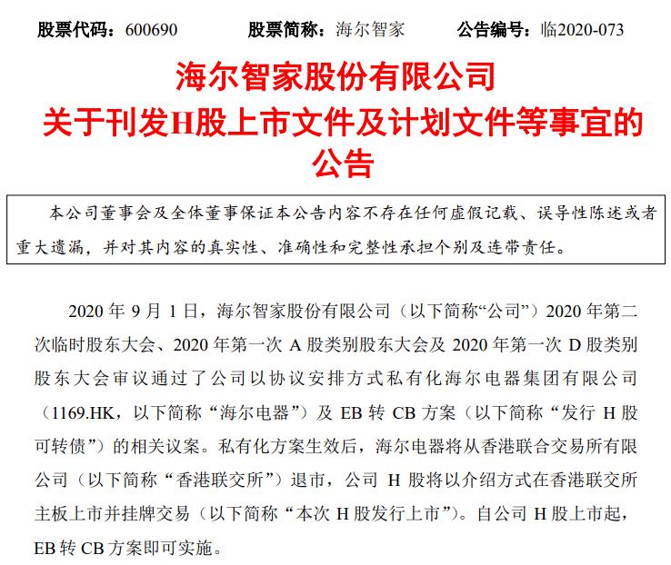 海尔智家(06690):H 股预计12月22日在港交所挂牌上市