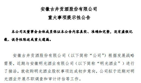 古井贡酒拟收购安徽明光酒业 拟通过并购提升市场占有率