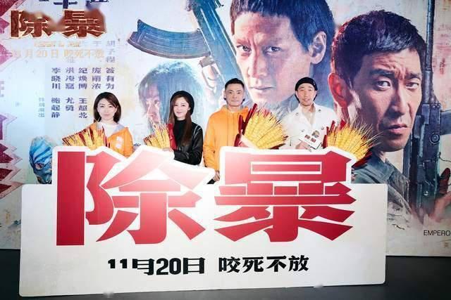 电影《除暴》东北首映礼高潮迭起 主创揭秘幕后故事