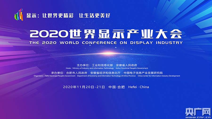2020世界显示产业大会20日在合肥举行