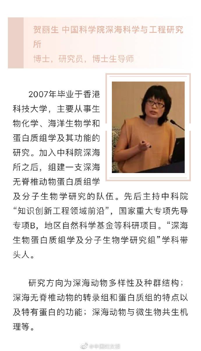 """中国首位!女科学家贺丽生搭""""奋斗者""""号打卡地球""""第四极"""""""