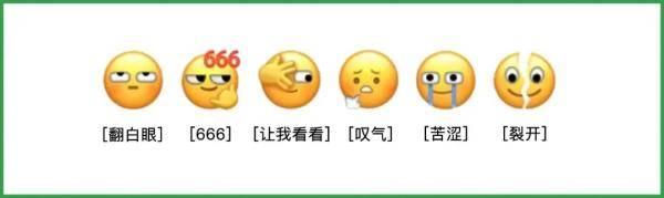 """微信突然变化再添表情包……你选择""""苦涩""""还是""""翻白眼""""?"""