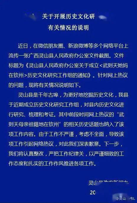 """百事3注册成立工作组研究""""武则天她妈""""?广西这个县道歉了(图3)"""