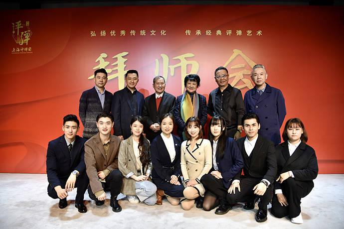 8位上海评弹团青年演员集体拜师,00后接过传承大旗