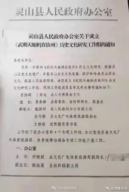 广西灵山:《武则天她妈在钦州》研究工作组更名