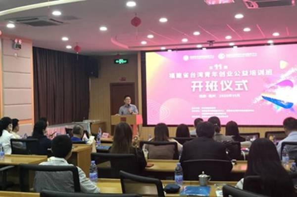 福建省台青创业培训班在榕开班 丰富课程让台青收获满满真知