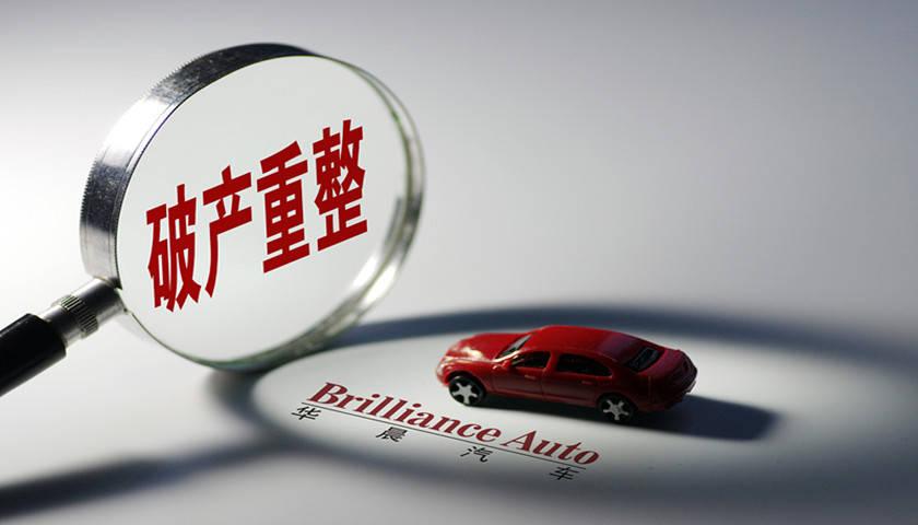 财说  华晨汽车破产重整,牵连多少上市公司?