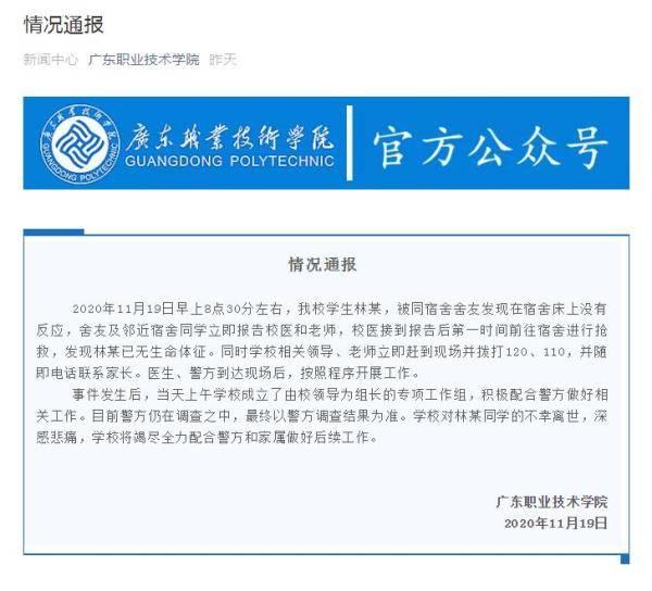 """广东职业技术学院通报""""一学生在宿舍床上身亡"""":警方仍在调查中"""