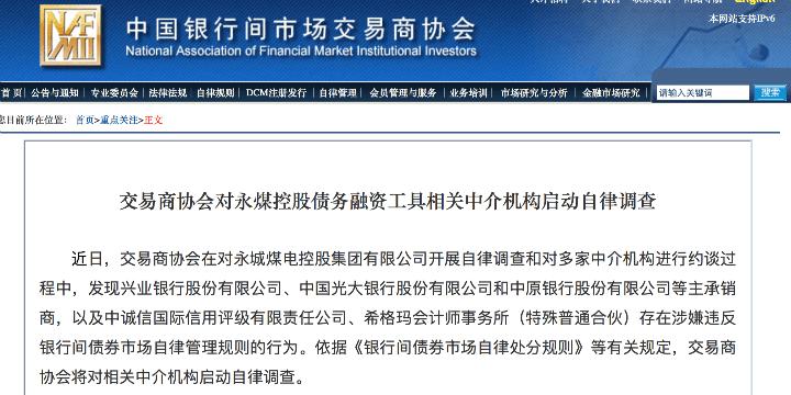 永煤集团违约后续:兴业、光大、中原银行涉嫌违反银行间市场自律管理规则