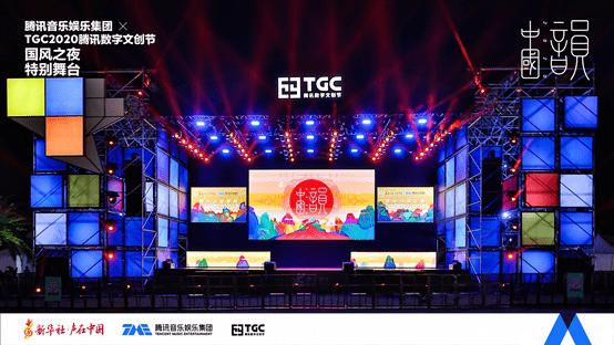 以潮流之音为传统和声 腾讯音乐娱乐集团携《中国韵2020》亮相TGC腾讯数字文创节