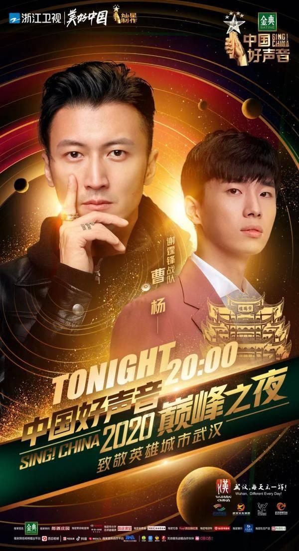 """《2020中国好声音》总决赛致敬""""英雄之城""""武汉 四大战队演唱曲"""