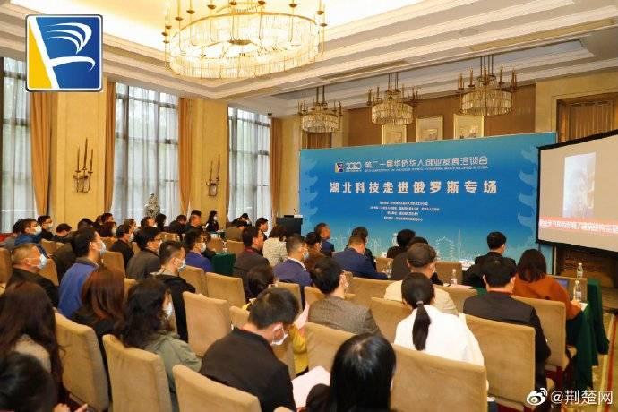 """""""湖北科技走进俄罗斯""""专场活动在武汉举办"""