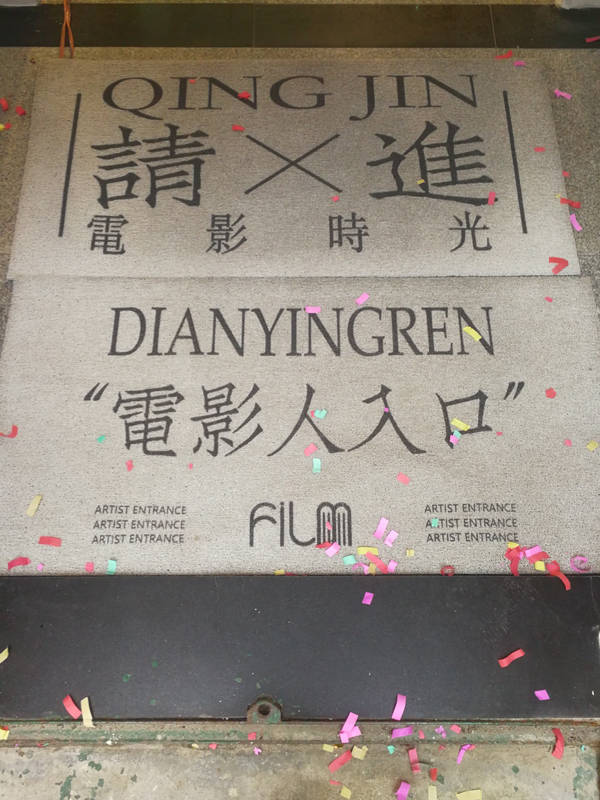 FILM电影时光书店:深藏于网红街区的沪上影人客厅