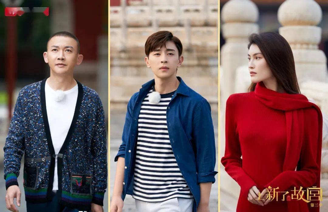 【节目预告】北京卫视《上新了·故宫3》邓伦、聂远、何穗探寻紫禁城的金榜题名印记