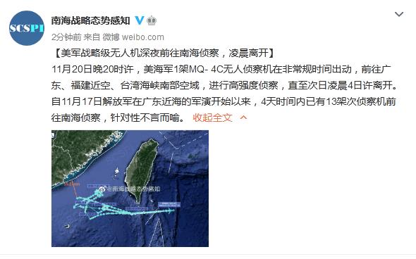 深夜,美军战略级无人机去了广东福建近空