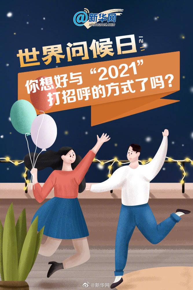 """世界问候日你想好与""""2021""""打招呼的方式了吗?"""